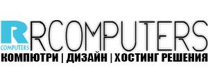 Р КОМПЮТЪРС ЕООД