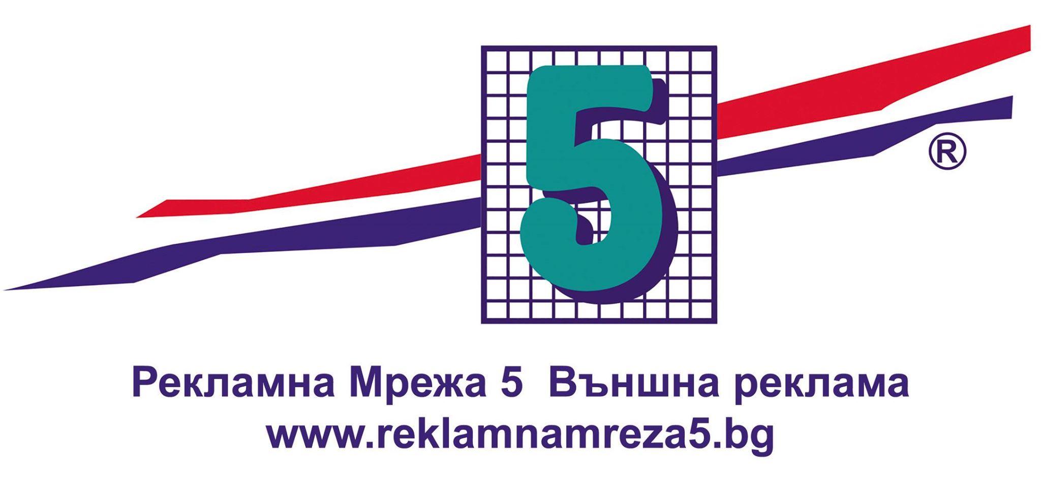 Рекламна мрежа 5